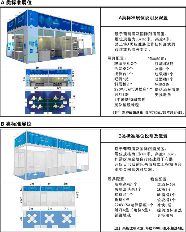 主场服务商及特装报馆  中展励德国际展览(北京)有限公司 电话